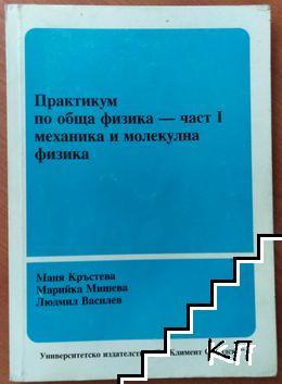 Практикум по обща физика. Част 1: Механика и молекулна физика