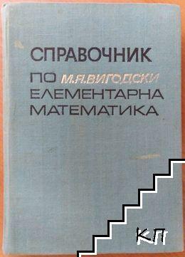 Справочник по елементарна математика