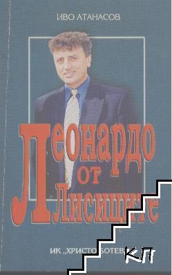 Леонардо от Лисиците