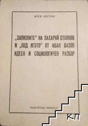 """""""Записките"""" на Захари Стоянов и """"Под игото"""" от Иван Вазов"""