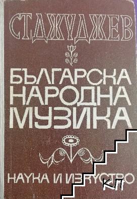Българска народна музика. Том 1