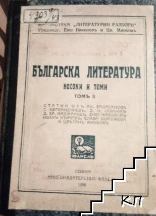 Българска литература. Томъ 2: Насоки и теми