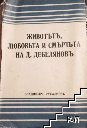 Животътъ, любовьта и смъртьта на Д. Дебеляновъ
