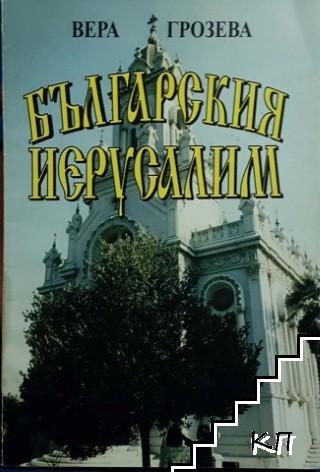 Българския Иерусалим