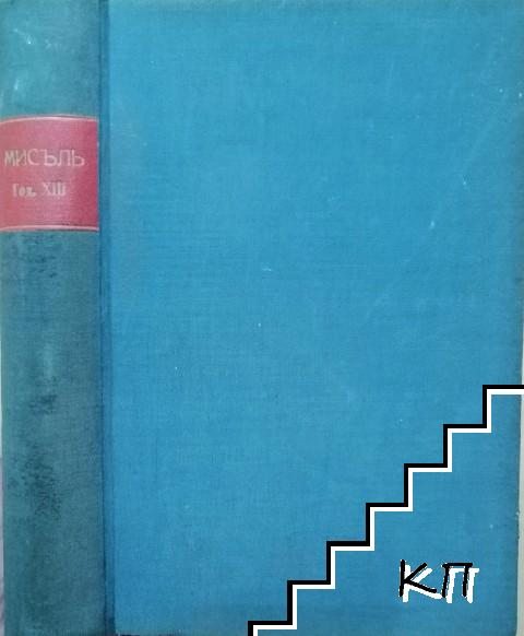 Мисъль. Кн. 127-136 / 1903