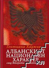 Албанският национален характер след Втората световна война