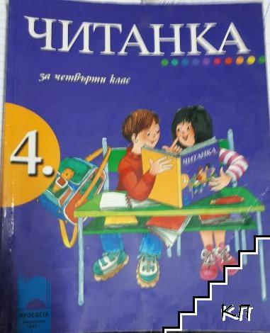 Читанка за 4. клас