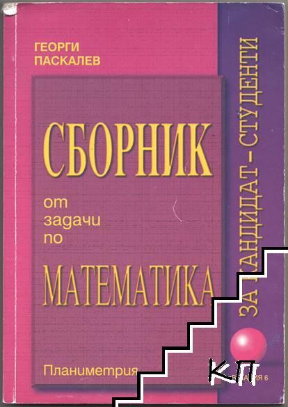 Сборник от задачи по математика за кандидат-студенти: Планиметрия