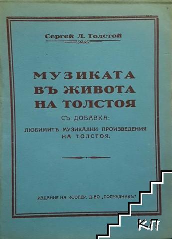 Музиката въ живота на Толстоя