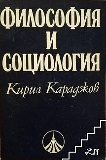Философия и социология