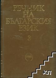 Речник на българския език в четиринадесет тома. Том 3: Г-Деятел