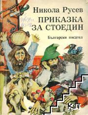 Приказка за Стоедин. Книга 1