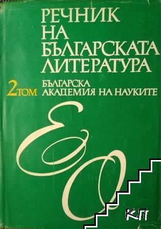 Речник на българската литература. Том 1-2