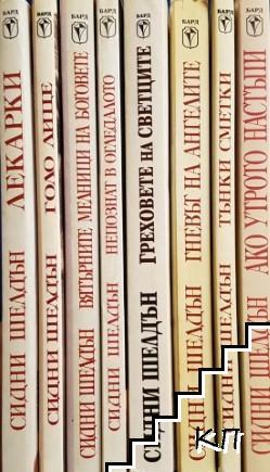 Сидни Шелдън. Комплект от 8 книги