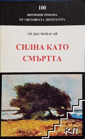 100 интимни романа от световната литература. Комплект от 10 книги