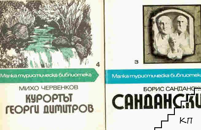 Малка туристическа библиотека. Книга 1-4, 6 (Допълнителна снимка 1)