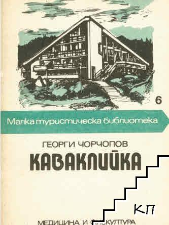 Малка туристическа библиотека. Книга 1-4, 6 (Допълнителна снимка 2)