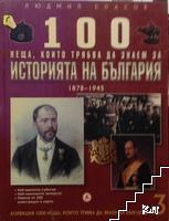 100 неща, които трябва да знаем за историята на България
