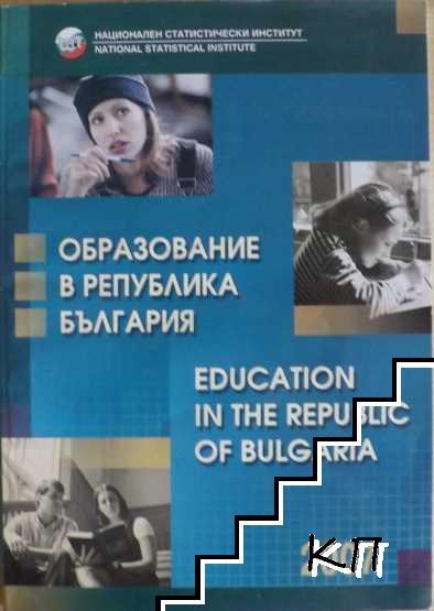 Образование в Република България / Education in the Republic of Bulgaria 2007