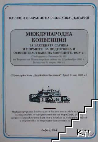 Международна конвенция за вахтената служба и нормите за подготовка и освидетелстване на моряците, 1978 г.