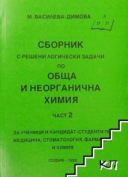 Сборник с решени логически задачи по обща и неорганична химия. Част 2