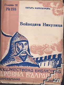 Войводата Никулица