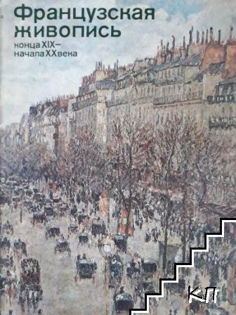 Французская живопись конца XIX-начала XX века