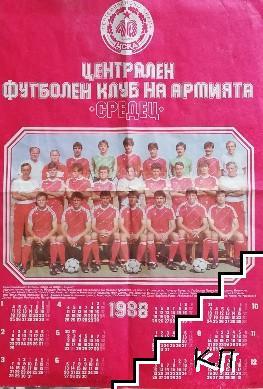 """Централен футболен клуб на армията """"Средец"""""""