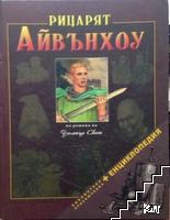 Рицарят Айвънхоу