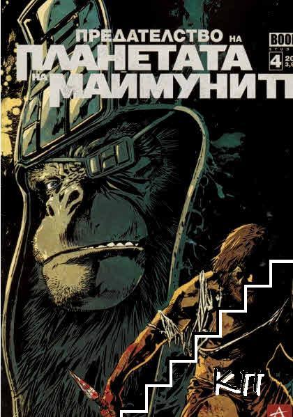 Предателство на планетата на маймуните. Бр. 1-4 (Допълнителна снимка 3)