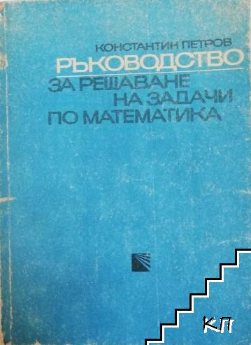Ръководство за решаване на задачи по математика. Част 2: Планиметрия