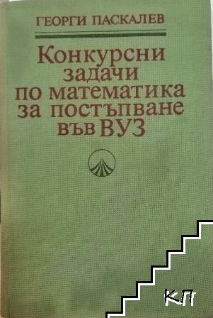 Конкурсни задачи по математика за постъпване във ВУЗ: (1945-1986)
