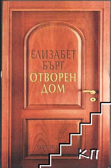Отворен дом