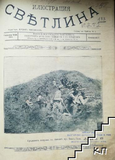 Илюстрация ''Светлина''. Кн. 1-4 / 1914