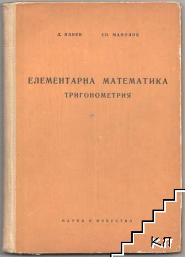 Елементарна математика: Тригонометрия