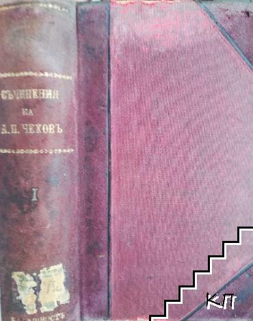 Съчинения на А. П. Чеховъ. Томъ 1-3
