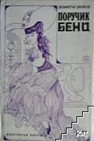 Поручик Бенц