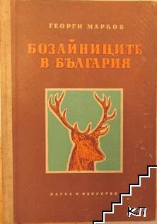 Бозайниците в България