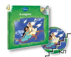 Аладин + CD
