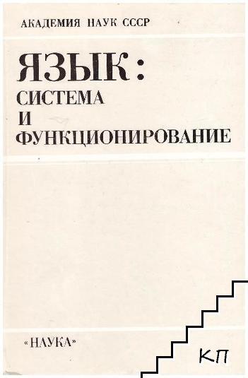 Язык: Система и функционирование