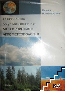 Ръководство за упражнения по агрометеорология
