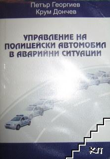 Управление на полицейски автомобил в аварийни ситуации