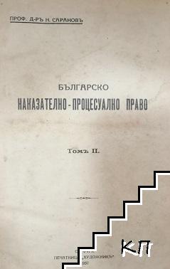 Българско наказателно-процесуално право. Томъ 2