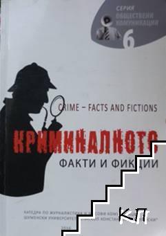 Криминалното: Факти и фикции