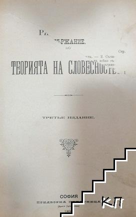 """Ръководство по теорията на словесностьта / Кратъкъ учебникъ по теорията на поезията съ прибавка на някои извадки изъ Аристотеловата """"Поетика"""" върху трагедията"""