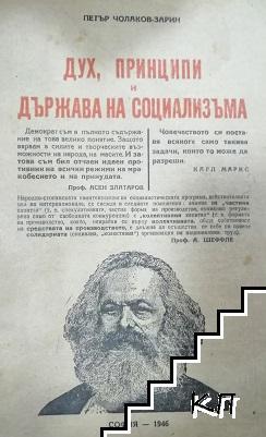 Дух, принципи и държава на социализъма