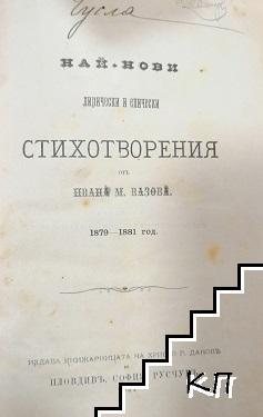 Най-нови лирически и епически стихотворения: 1879-1881 / Българска граматика