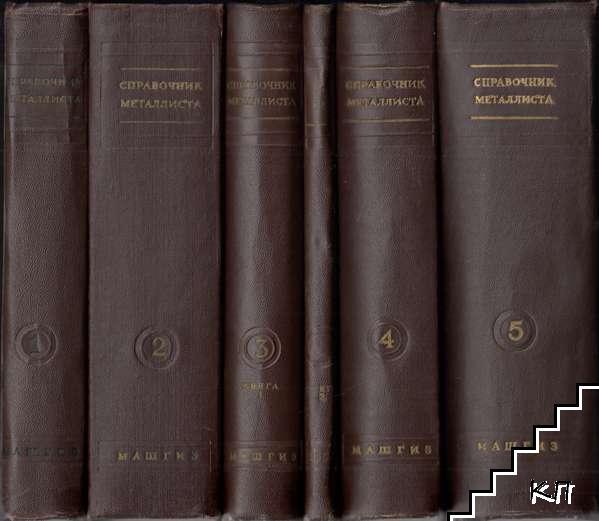 Справочник металлиста в пяти томах. Том 1-5