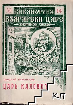 Царь Калоянъ