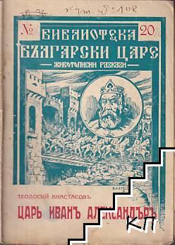 Царь Иванъ Александъръ